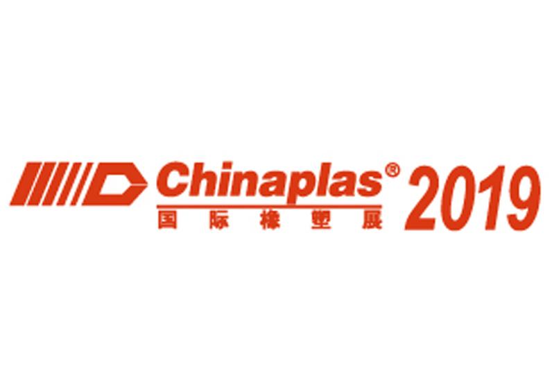 2019 第三十三屆中國國際塑料橡膠工業展