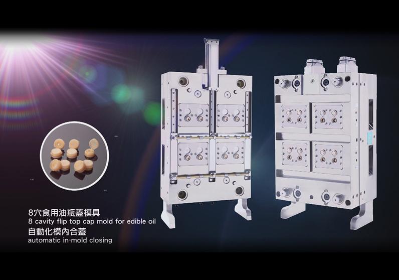 8穴食用油瓶蓋模具+自動化模內合蓋